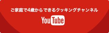 神戸親子遊び推進協会YouTube