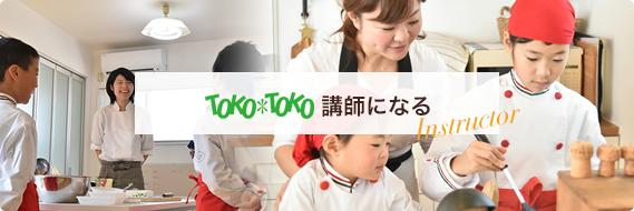 TOKOTOKO講師を探す