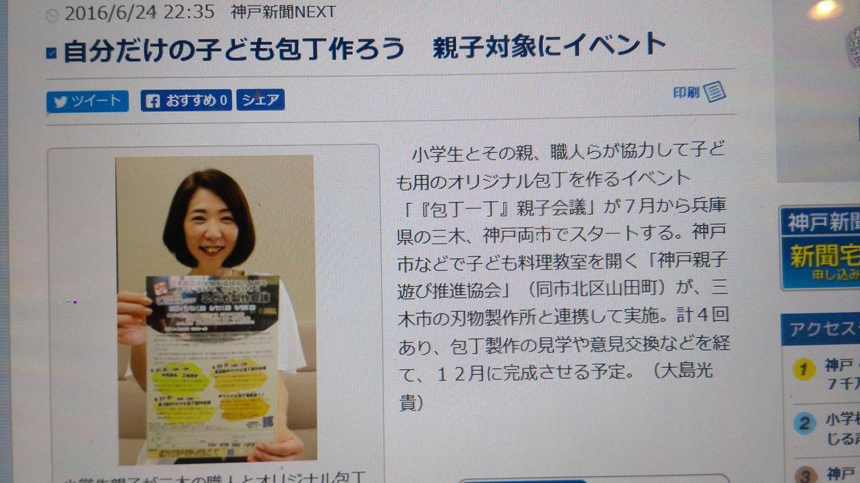 神戸新聞三木版に掲載されました!