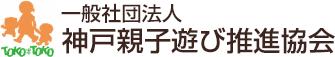 一般社団法人 神戸親子遊び推進協会