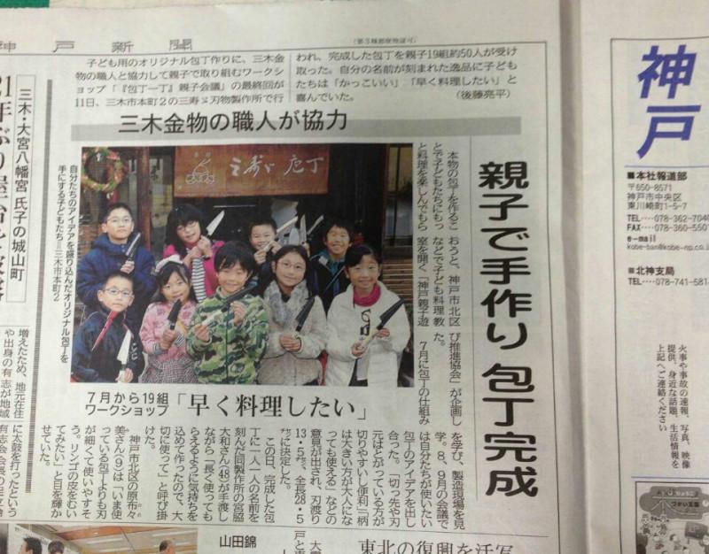 いよいよ完成!神戸新聞(三木版)に掲載されました!