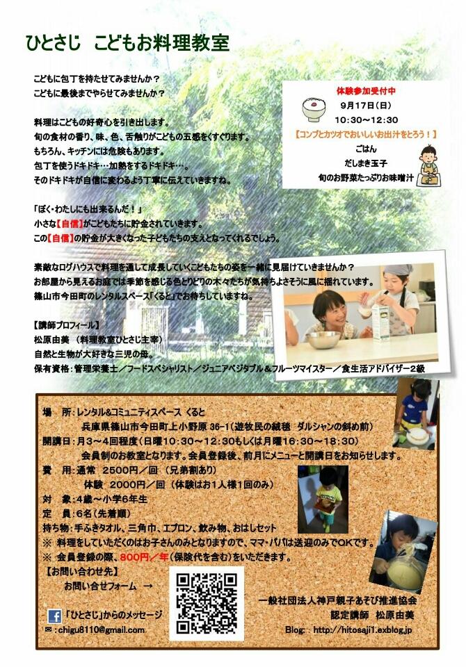 新教室!三田篠山校体験会します!