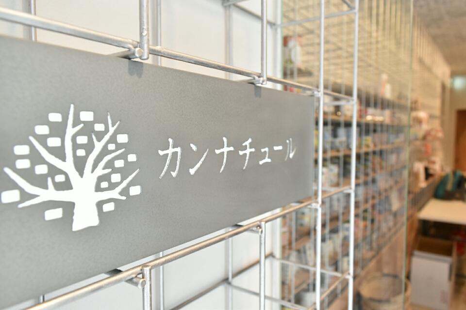 オリジナル缶詰作り体験!