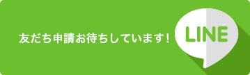 神戸親子遊び推進協会LINE
