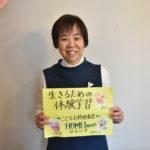 北田由美子(きただゆみこ)