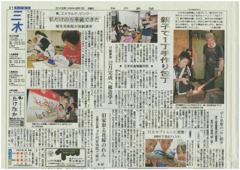 神戸新聞(三木版)に掲載されました!