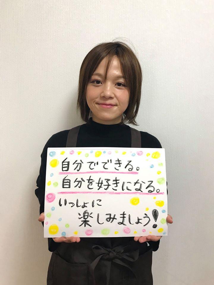 横山亜由美(よこやまあゆみ)
