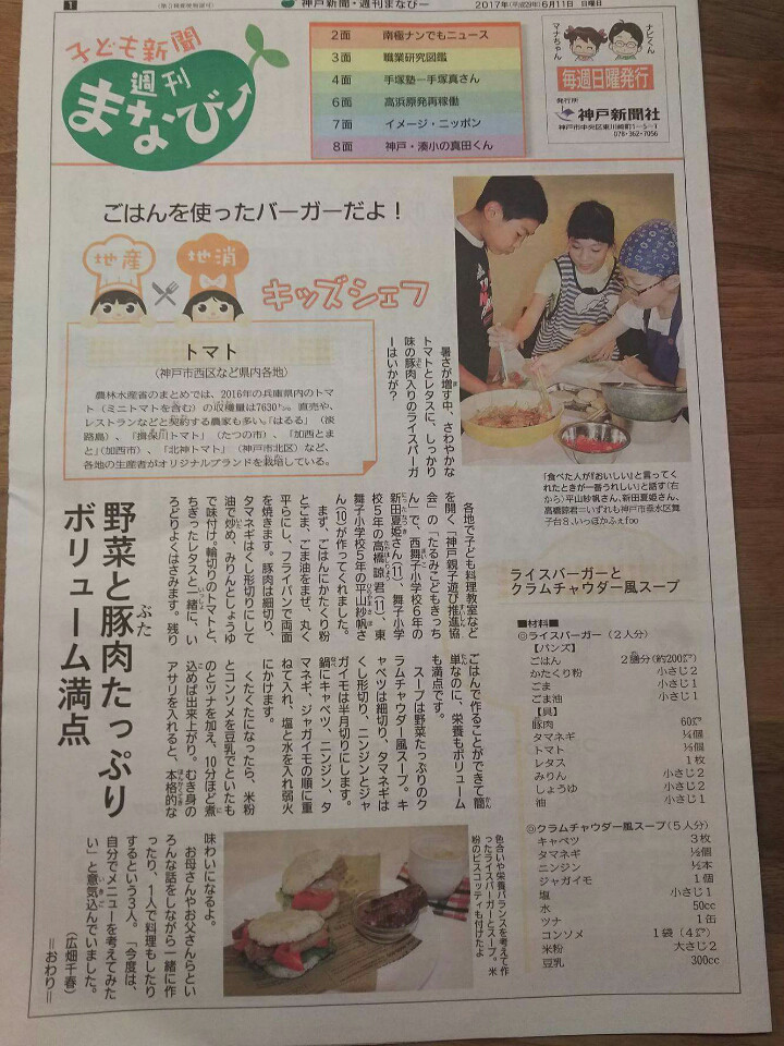 神戸新聞子ども新聞週刊まなびーに紹介されました。
