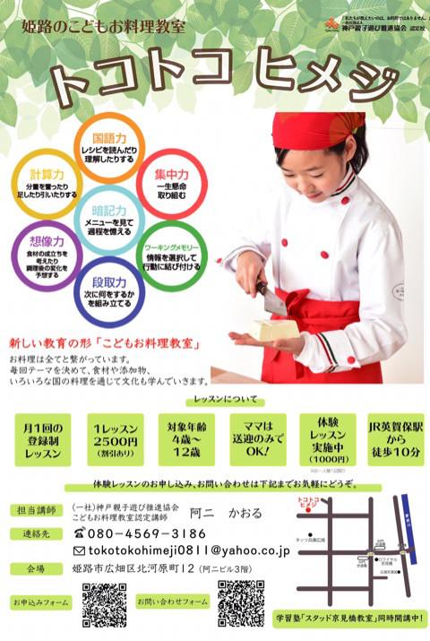 姫路市でこどもお料理教室!