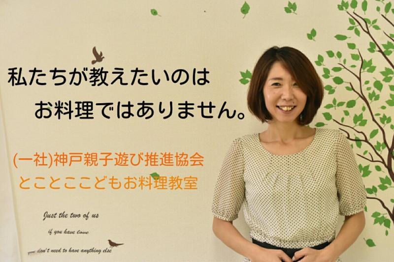 姫路から神戸、大阪そして奈良で!体験募集教室はこちら!