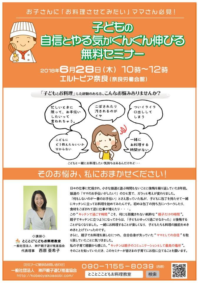 【奈良で開催決定!】子どもの集中力と自信が自然に伸びる無料セミナー