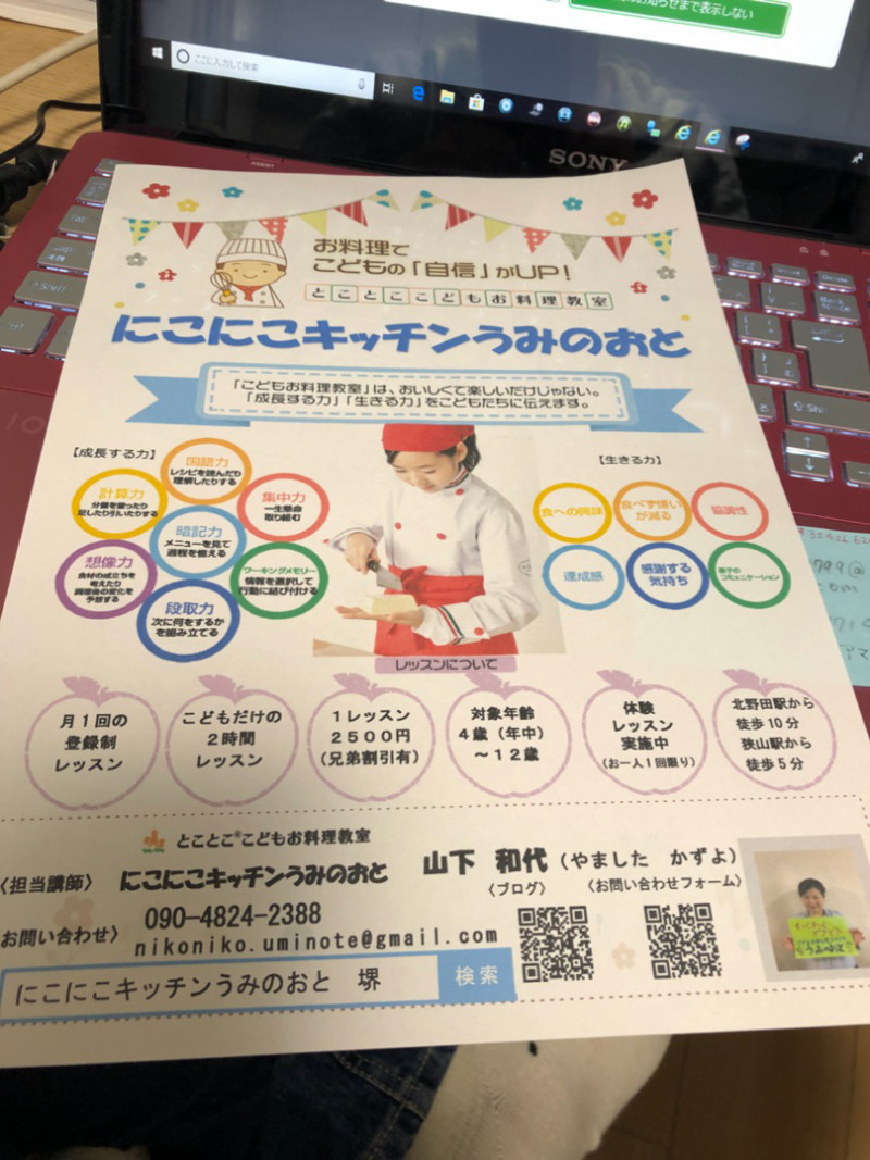 【新教室】大阪堺市でとことここどもお料理教室!