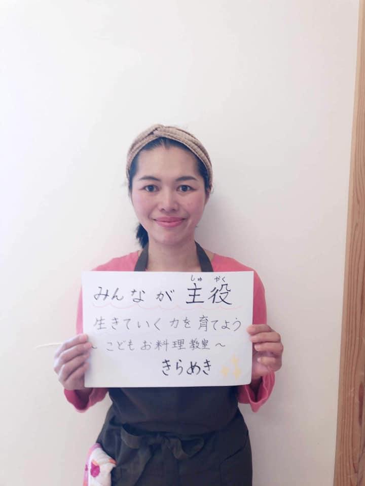 【新教室情報】京都でとことここどもお料理教室!