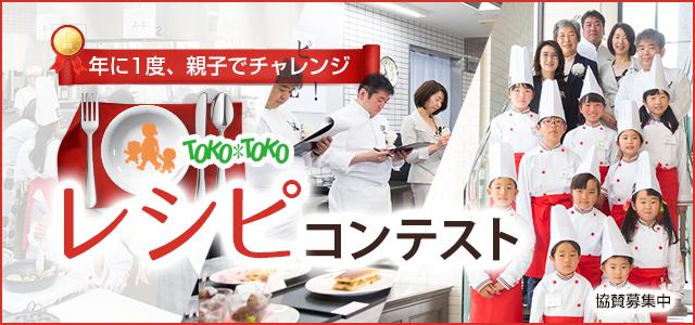 【第2回とことこレシピコンテスト】第一次審査、結果発表!