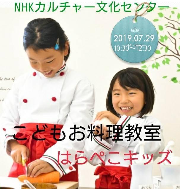 【新教室情報】NHKカルチャー文化センターでとことここどもお料理教室!