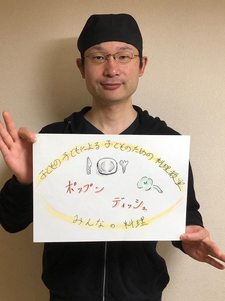 田原章悟(たはらしょうご)