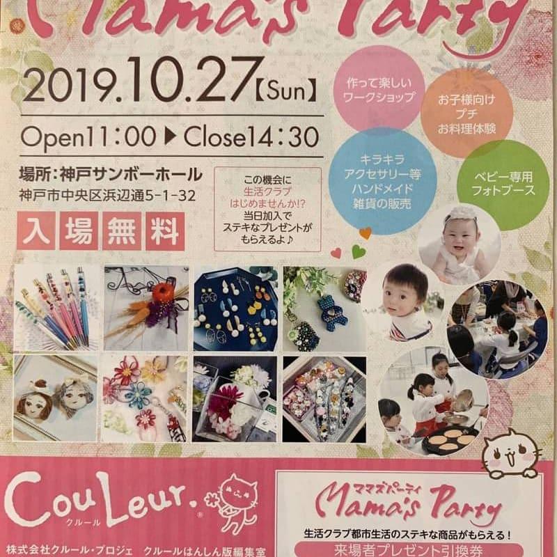 生活クラブ生協祭×ママズパーティに参加します!