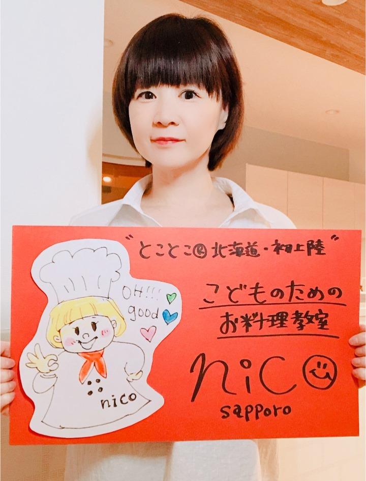【新教室情報!】北海道でとことここどもお料理教室!