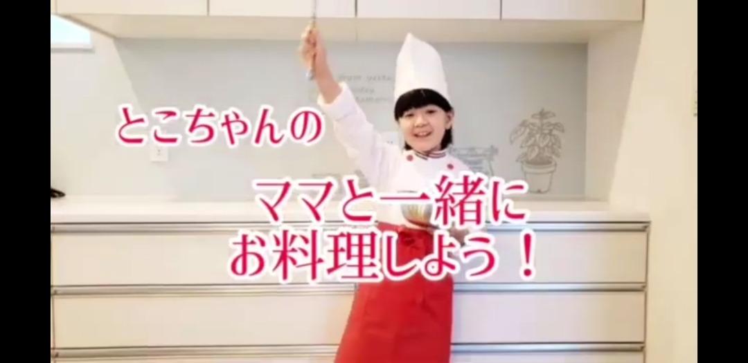子どもとお料理したくなる!とことこYouTube配信します。