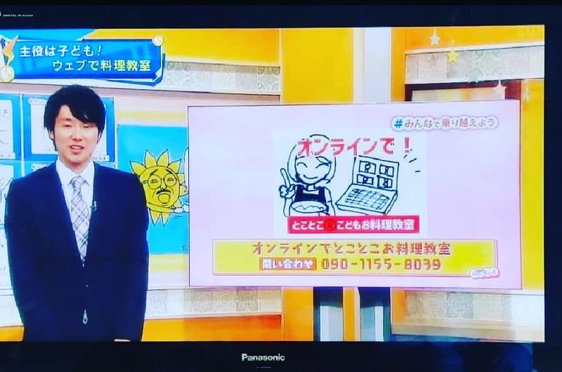 サンテレビで紹介されました!