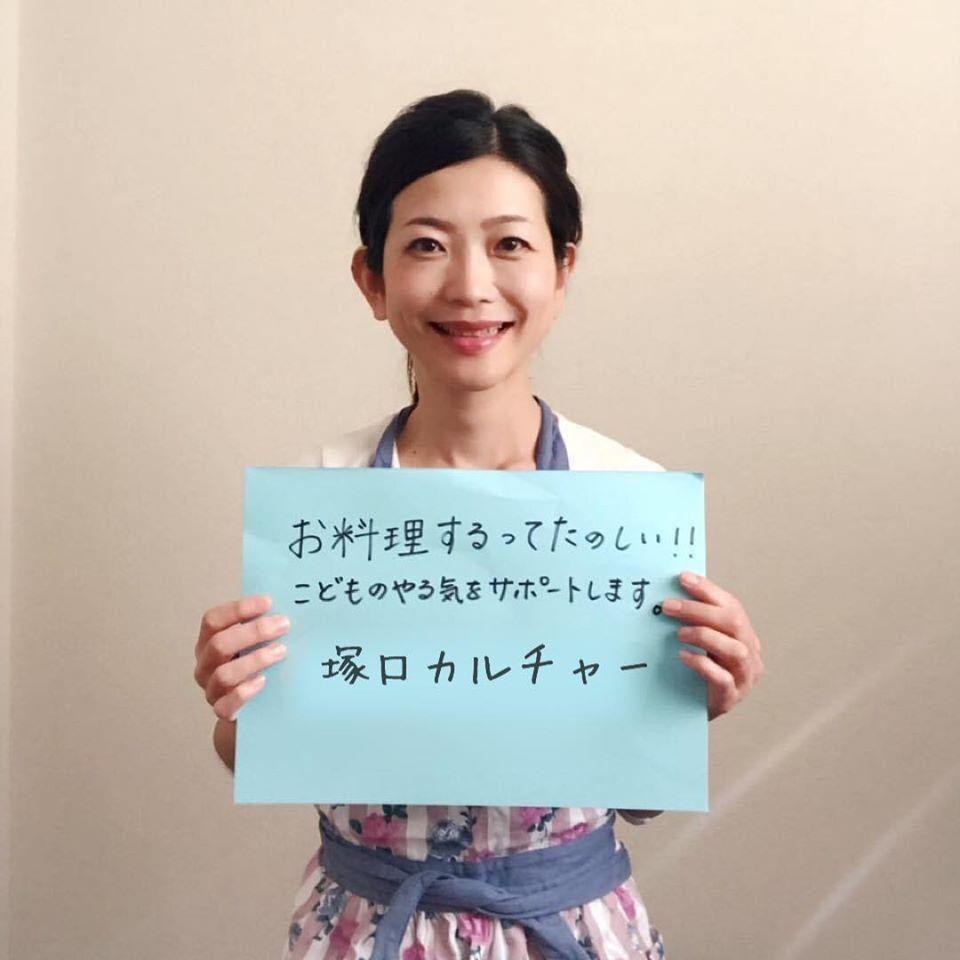 【新教室情報】塚口カルチャーセンターでとことここどもお料理教室!