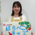 はらぺこキッズCOOKING  SCHOOL  SUMOMO 大阪堺北校