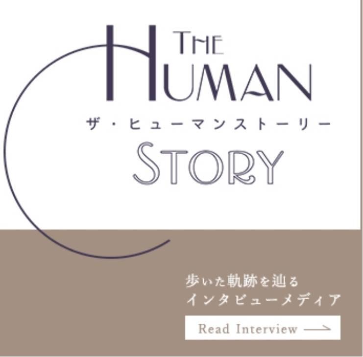 ザ・ヒューマンストーリーで紹介されました。
